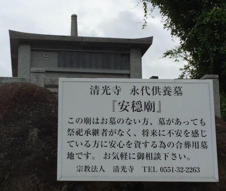 seikouji eidaikuyou 1