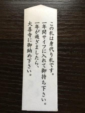 Daizenji4