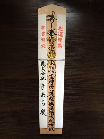 Daizenji6